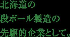 北海道の段ボール製造の先駆的企業として。