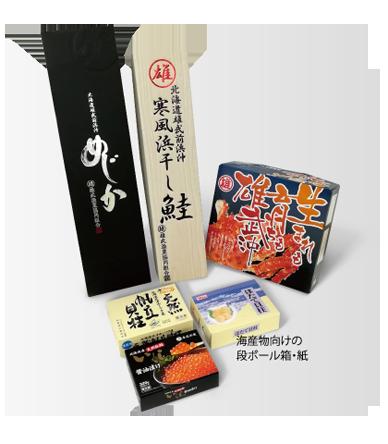 海産物向けの段ボール箱・紙器製品