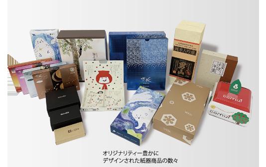 オリジナリティー豊かにデザインされた紙器商品の数々