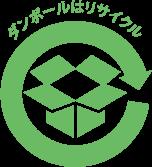 段ボールはリサイクル